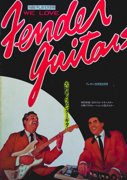 YMM PLAYER別冊 WE LOVE Fender Guitar 大好き!フェンダー・ギター